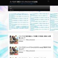 スパロボ 攻略 X-Ω (クロスオメガ)速報