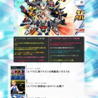 スーパーロボット対戦X-Ω情報